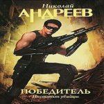 Николай Андреев — Шестой уровень.Инстинкт убийцы. (аудиокнига)