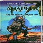 Николай Андреев — Седьмой уровень. Каждому своё. (аудиокнига)