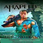 Николай Андреев — Седьмой уровень. Лицом к лицу (аудиокнига)