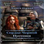 Диана Хант — Сердце Черной Пустоши. Книга 1 (аудиокнига)