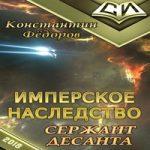 Константин Федоров — Сержант Десанта (аудиокнига)