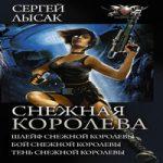 Сергей Лысак — Снежная Королева (сборник) (аудиокнига)