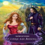 Мария Боталова — Солнце для Демона (аудиокнига)