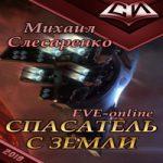 Михаил Слесаренко — Спасатель с Земли (аудиокнига)