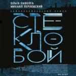 Михаил Перловский, Ольга Паволга   — Стеклобой (аудиокнига)