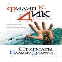 Стигматы Палмера Элдрича (аудиокнига)