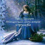 Таша Танари — Танцующая среди ветров. Дружба (аудиокнига)