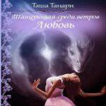 Таша Танари — Танцующая среди ветров. Любовь (аудиокнига)