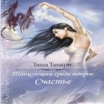 Таша Танари — Танцующая среди ветров. Счастье (аудиокнига)