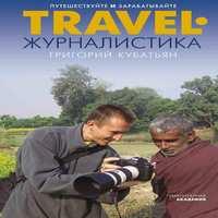 Travel-журналистика. Путешествуйте и зарабатывайте (аудиокнига)