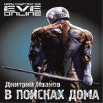 Дмитрий Иванов — В поисках дома (аудиокнига)