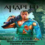 Николай Андреев — Восьмой уровень. Право выбора. (аудиокнига)