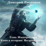 Дмитрий Распопов — Возрождение (аудиокнига)