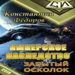 Константин Федоров — Забытый осколок (аудиокнига)