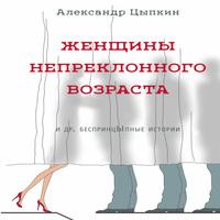 Женщины непреклонного возраста идр.беспринцЫпные рассказы (аудиокнига)