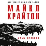 Майкл Крайтон — Зубы дракона (аудиокнига)