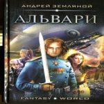 Андрей Земляной — Альвари (аудиокнига)