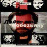 Сергей Носов — Дайте мне обезьяну (аудиокнига)