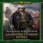 Владимир Мясоедов — Дальневосточный штиль (аудиокнига)