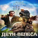 Андрей Расторгуев — Дети Велеса (аудиокнига)