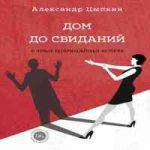 Александр Цыпкин — Дом до свиданий и новые беспринцЫпные истории (аудиокнига)