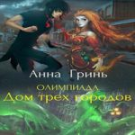 Анна Гринь — Дом трех городов (аудиокнига)