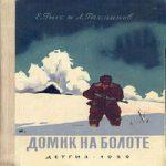 Евгений Рысс — Домик на болоте (аудиокнига)