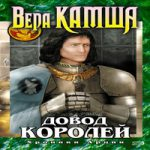 Вера Камша — Довод Королей (аудиокнига)