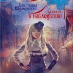 Светлана Шумовская — ДУША В НАСЛЕДСТВО (аудиокнига)