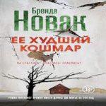 Бренда Новак — Ее худший кошмар (аудиокнига)
