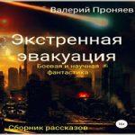 Валерий Проняев — Экстренная эвакуация. Сборник рассказов (аудиокнига)
