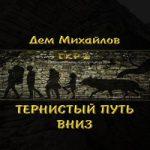 Дем Михайлов — ГКР-2. Тернистый путь вниз (аудиокнига)