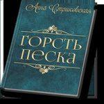 Анна Стриковская — Горсть Песка (аудиокнига)