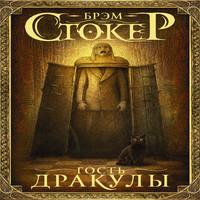 Гость Дракулы (сборник) (аудиокнига)