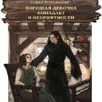 Софья Подольская  — ХОРОШАЯ ДЕВОЧКА ПОПАДАЕТ В НЕПРИЯТНОСТИ (аудиокнига)