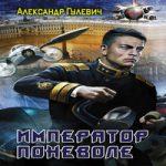 Александр Гулевич — Император поневоле (аудиокнига)