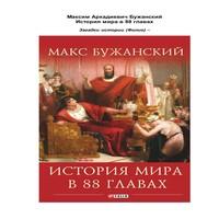 Аудиокнига История мира в 88 главах