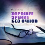 Михаил Титов — Хорошее зрение без очков (аудиокнига)