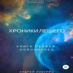 Андрей Лобурец — Хроники Лешего. Книга первая. Новобранец (аудиокнига)