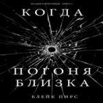 Блейк Пирс — Когда погоня близка (аудиокнига)