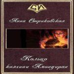Анна Стриковская — Кольцо княгини Амондиран (аудиокнига)