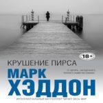 Марк Хэддон — Крушение пирса (аудиокнига)