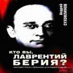 Андрей Сухомлинов — Кто вы, Лаврентий Берия? Неизвестные страницы уголовного дела (аудиокнига)