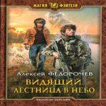 Алексей Федорочев — Лестница в небо (аудиокнига)