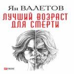 Ян Валетов — Лучший возраст для смерти (аудиокнига)