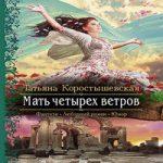 Татьяна Коростышевская — Мать четырех ветров (аудиокнига)