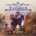 Татьяна Коростышевская — Мумия в меду (аудиокнига)
