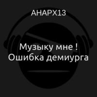 AHAPX13 - Музыку мне! (аудиокнига)