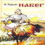 Ольга Гурьян — Набег (аудиокнига)