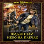 Алексей Федорочев — Небо на плечах (аудиокнига)